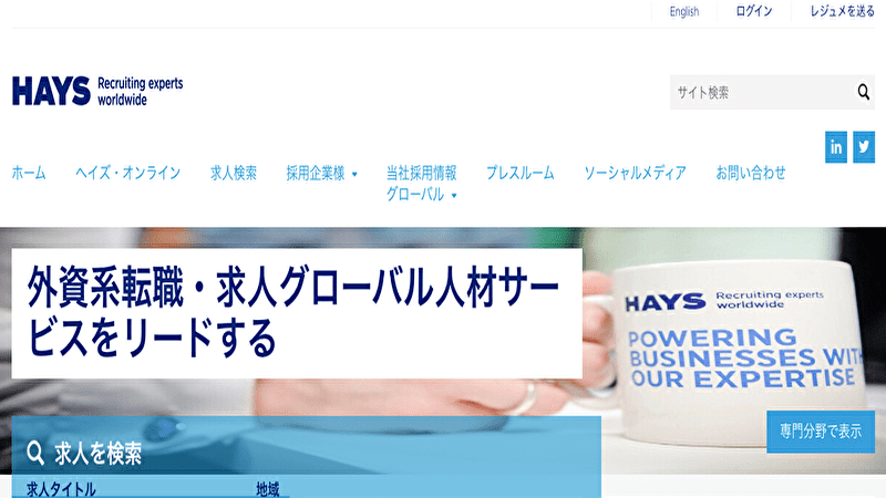 ヘイズ・ジャパンのバナー