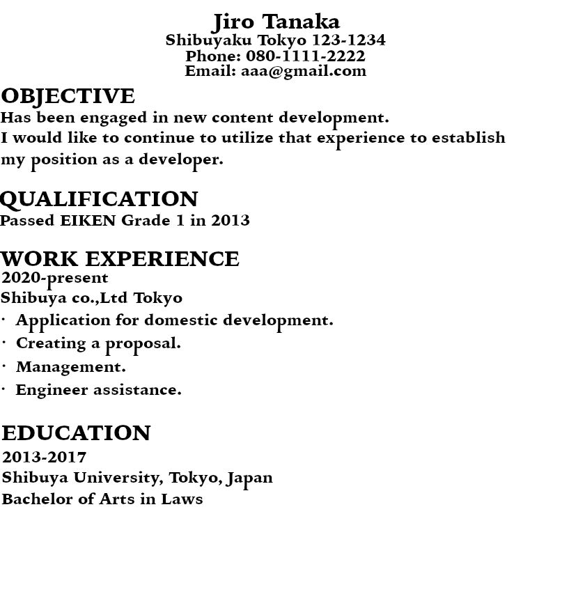 Combination Resume(コンビネーション・レジュメ)