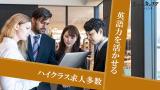 英語力を活かせる転職エージェント 転職サイト