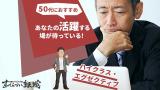 50代におすすめ転職サイト・転職エージェント
