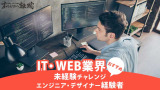 IT・Web業界に強いおすすめの転職エージェント