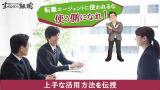 転職エージェントに使われるな おすすめの利用方法