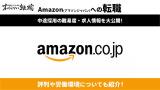 Amazon 転職