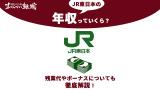 JR東日本 年収