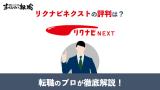 リクナビNEXT 評判 口コミ