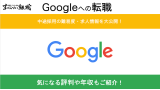 Google 転職