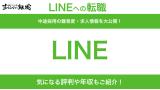 LINE 転職