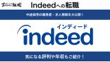 Indeed Japanに転職!中途採用の難易度などを解説